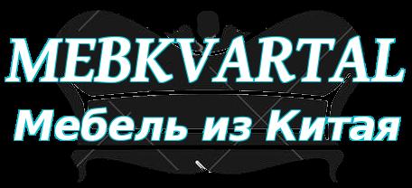 """Интернет-магазин мебели """"MEBKVARTAL.RU"""", Мебель из Китая и Италии"""
